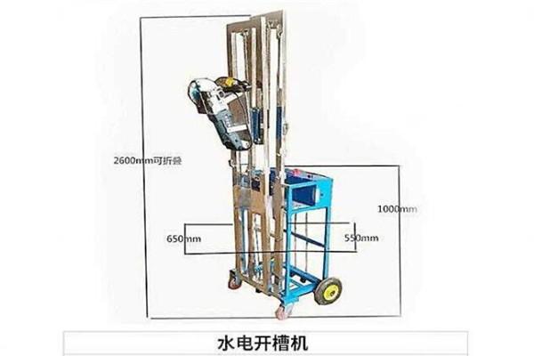 水电开槽机为何备受市场欢迎?