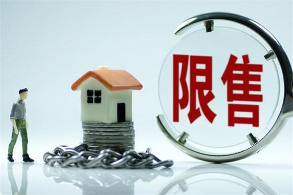 十城限售令到期 房地產或有新一輪波動