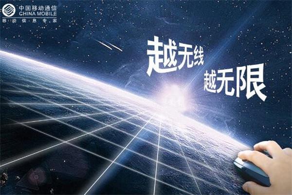 中國移動將拓展新的增收來源
